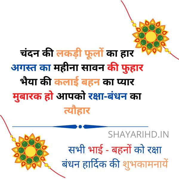 Happy raksha bandhan wishes shayari in hindi