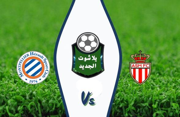 نتيجة مباراة موناكو ومونبليية اليوم الاحد 18 اكتوبر 2020 الدوري الفرنسي