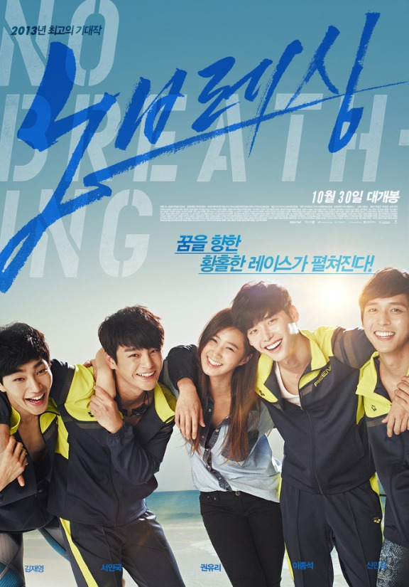 Sinopsis No Breathing (2013) - Film Korea