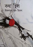 Kotha Chilo by Imdadul Hoque Milon