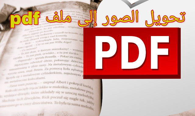 تحويل الصور إلى ملف PDF