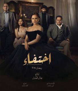 مسلسلات رمضان 2018 : مواعيد عرض مسلسل اختفاء بطولة نيللي كريم على قناة dmc ودبي والتلفزيون السعودي