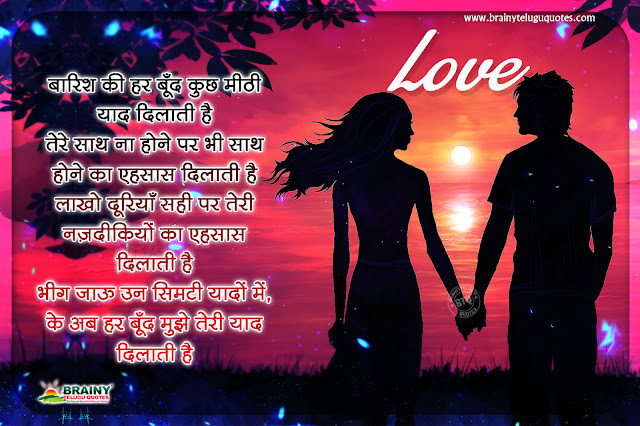 hindi quotes, love quotes in hindi, love shayari in hindi,hini love poetry, love messages hd wallpapers
