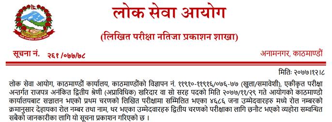 result-kharidar-first-paper-exam-2077-2078-lok-sewa-aayog