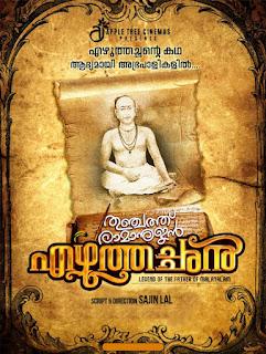 Thunchath Ramanujan Ezhuthachan Malayalam movie, www.mallurelease.com