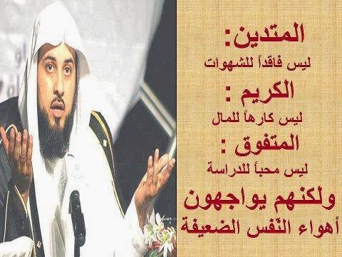 محمد,العريفي,المتدين,المتفوق,الكريم