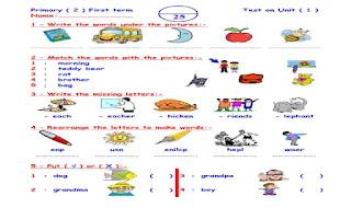 امتحانات انجليزي للمراجعة على الوحدات للصف الثانى الابتدائى الترم الاول كونكت 2 - مستر على الهارونى امتحانات لغة انجليزية على الوحدات للصف الثانى الابتدائى الترم الاول