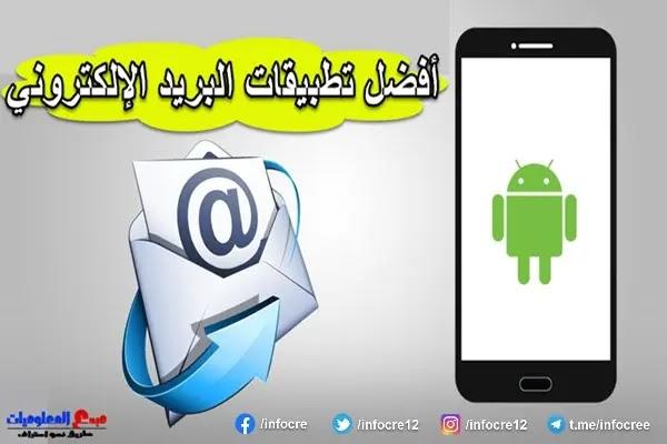 تطبيقات بريد إلكتروني لنظام الأندرويد