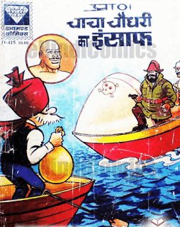 Chacha-Chaudhary-Ka-Insaaf-Comics-PDF-Download-In-Hindi