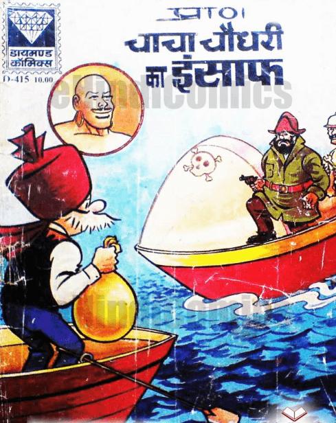 चाचा चौधरी का इन्साफ पीडीऍफ़ कॉमिक्स पुस्तक हिंदी में | Chacha Chaudhary Ka Insaaf Comics PDF Download In Hindi