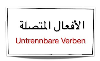 الأفعال المتصلة   Untrennbare Verben
