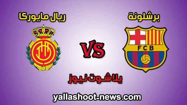 نتيجة مباراة برشلونة وريال مايوركا اليوم 13-6-2020 فى بطولة الدوري الاسباني