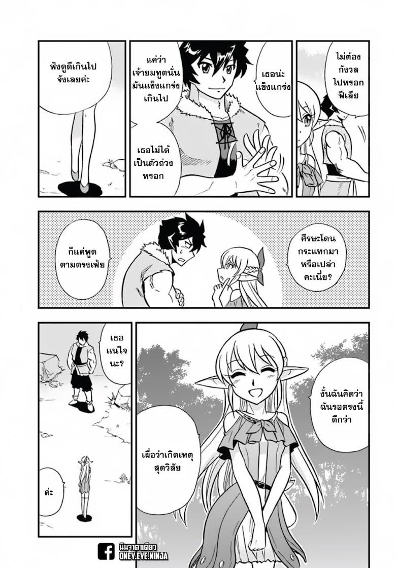 Mahou? Sonna Koto yori Kinniku da - หน้า 4