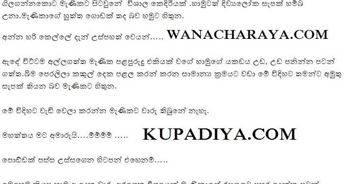 Sinhala Wela Kupadiya