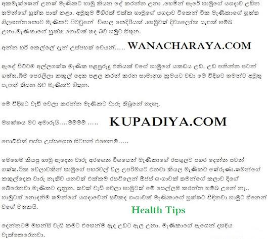 wanacharaya.com - Wal Katha Sinhala Wela 2018
