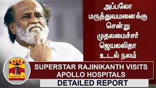 Detailed Report | Superstar Rajinikanth visits apollo hospitals to enquire about CM's Health