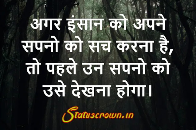 Hindi Life Quotes Download For FB