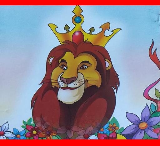 عودة الأسد شديد (10)  Lion's return is severe