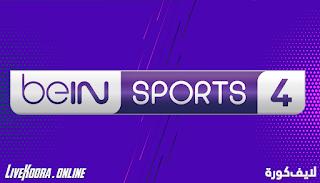 مشاهدة قناة بي ان سبورت 4 بث مباشر لايف بدون تقطيع bein sports 4