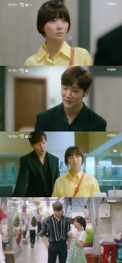 choi jin hyuk and song ha yoon