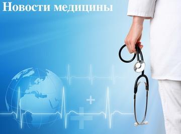 Медицинский портал, Новости медицины