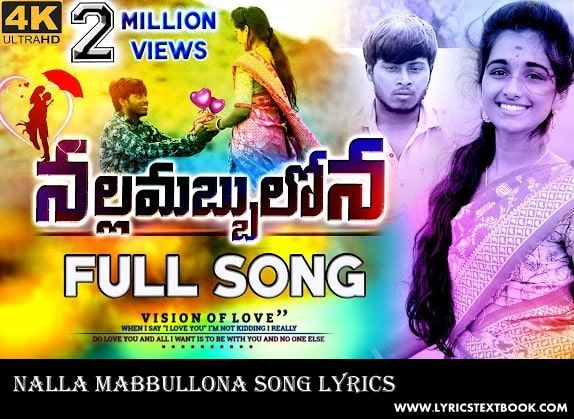 Nalla Mabbullona Song Lyrics Mariche Poyaava Song Lyrics