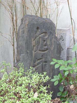 亀井水石碑