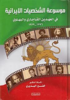 موسوعة الشخصيات الإيرانية في العهدين القاجاري والبهلوي  1796 ـ 1979م - خضير البديري