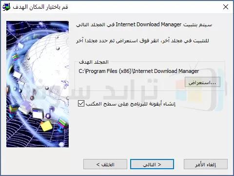 برنامج داونلود مانجر للكمبيوتر كامل