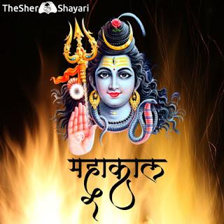 new mahakal status  images 2020 free download