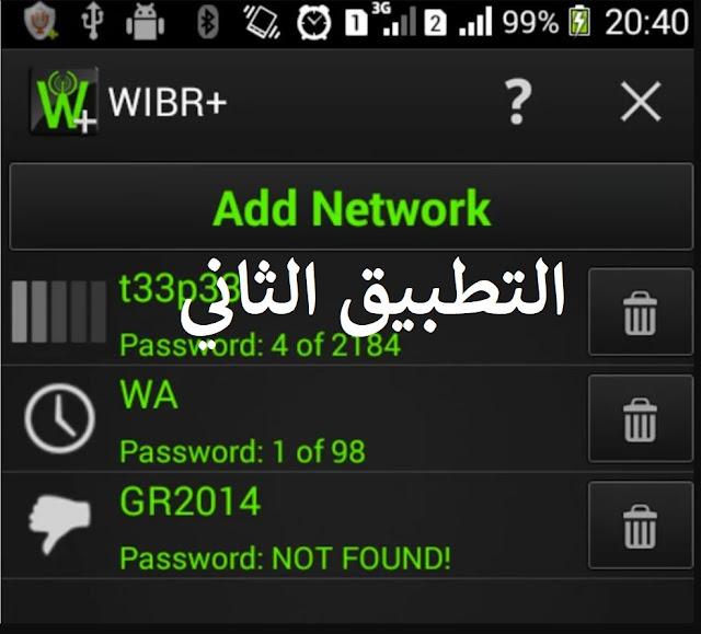 طريقة سهلة لاختراق الواي فاي على الأندرويد باستخدام WIBR Plus