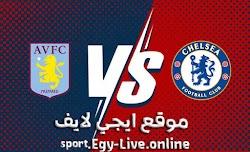 مشاهدة مباراة تشيلسي وأستون فيلا بث مباشر ايجي لايف بتاريخ 28-12-2020 في الدوري الانجليزي
