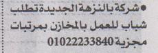 وظائف اهرام الجمعة