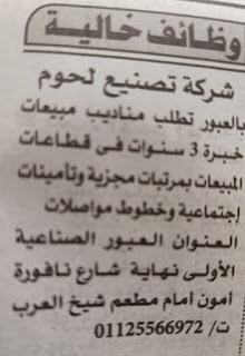 عاجل وظائف جريدة الاهرام 2020/04/17 اهرام الجمعة 17 ابريل 2020 العدد الاسبوعي