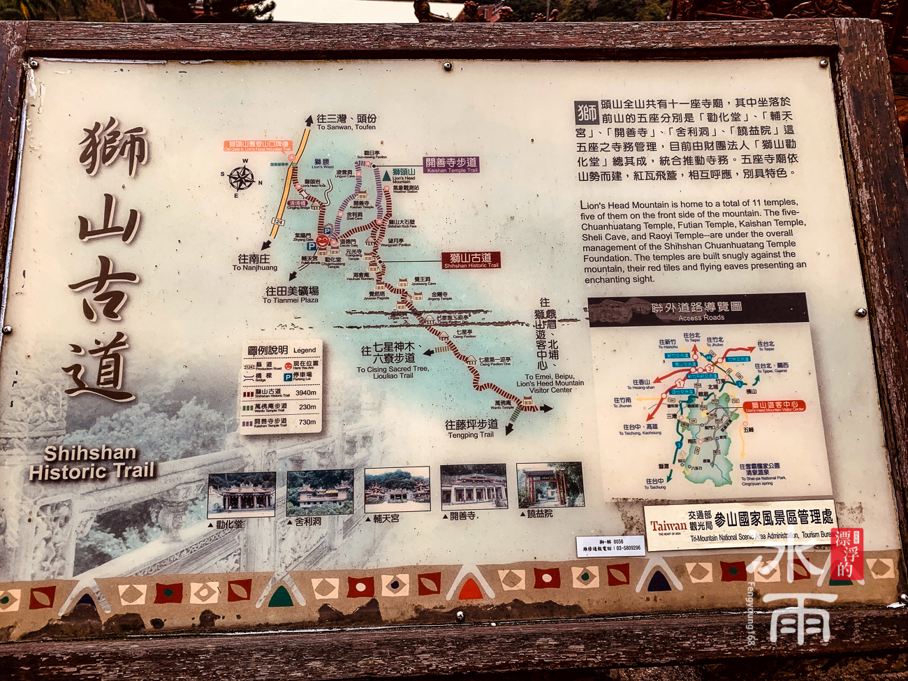 獅山古道|獅頭山風景區|路線圖