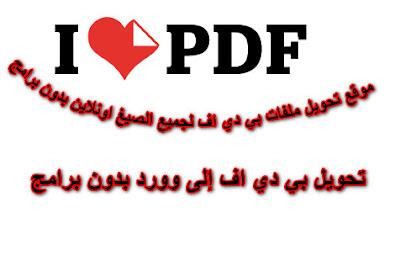 افضل طريقة لتحويل ملفات PDF لجميع الصيغ اونلاين بدون برامج مجاناً