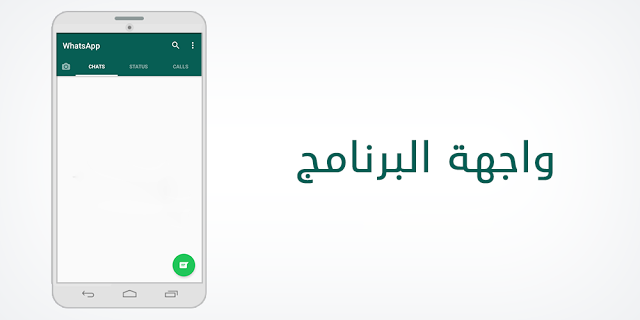 برنامج واتس اب التحديث الجديد