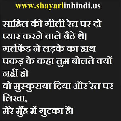 funny shayari 2020 new, 2020 funny shayari in hindi