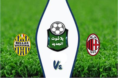 نتيجة مباراة ميلان وهيلاس فيرونا اليوم الأحد 2-01-2020 الدوري الإيطالي