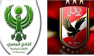 مشاهدة مباراة المصري البورسعيدي والأهلي بث مباشر بتاريخ 07-08-2018 الدوري المصري