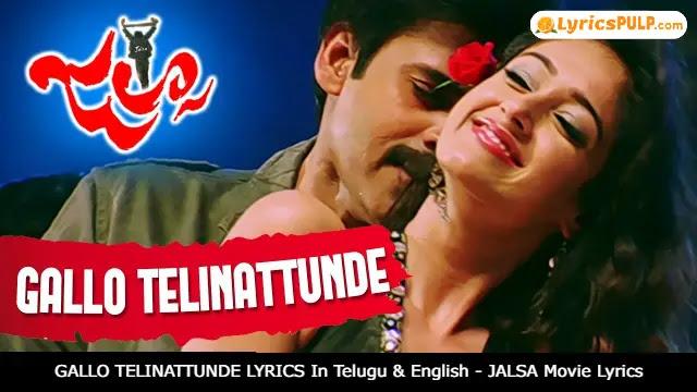 GALLO TELINATTUNDE LYRICS In Telugu & English - JALSA Movie Lyrics