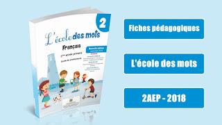 """جميع جذاذات  الفرنسية مرجع Fiches """"  ecole des mots 2aep"""" 2ème année primaire للمستوى الثاني ابتدائي"""