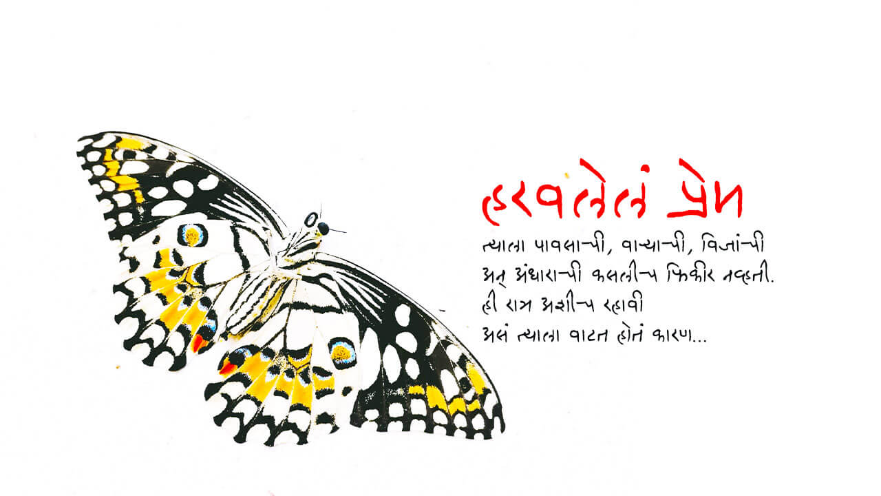 हरवलेलं प्रेम - मराठी कथा   Haravlele Prem - Marathi Katha