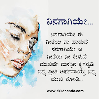 Love Kavanagalu in Kannada