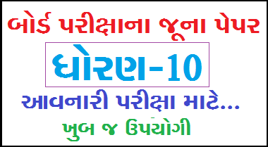 SSC 10th Old Question Paper - Board Exam