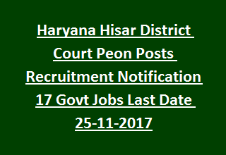 Haryana Hisar District Court Peon Posts Recruitment Notification 17 Govt Jobs Last Date 25-11-2017