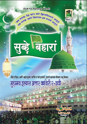 Download: Subh-e-Baharan pdf in Hinidi by Maulana Ilyas Attar Qadri