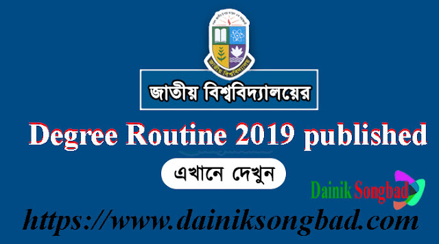 national university 3rd year final routine,national university routine 3rd year,honours 3rd year exam routine 2019,nu honours 3rd year exam routine 2019,national university 3rd year final,nu routine 3rd year,bangladesh open university bss exam routine 2017,ba 3rd semester exam routine 2018 november,bd open university hsc routine 2018,bangladesh open university exam routine 2017 ba/bss