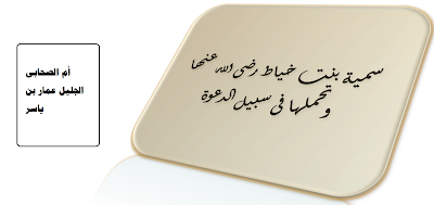 سمية بنت خياط أول شهيدة فى الإسلام