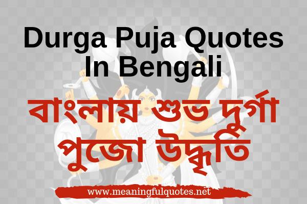 Durga puja quotes in Bengali